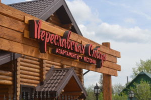 Переславская слобода, апартаменты, ресторан