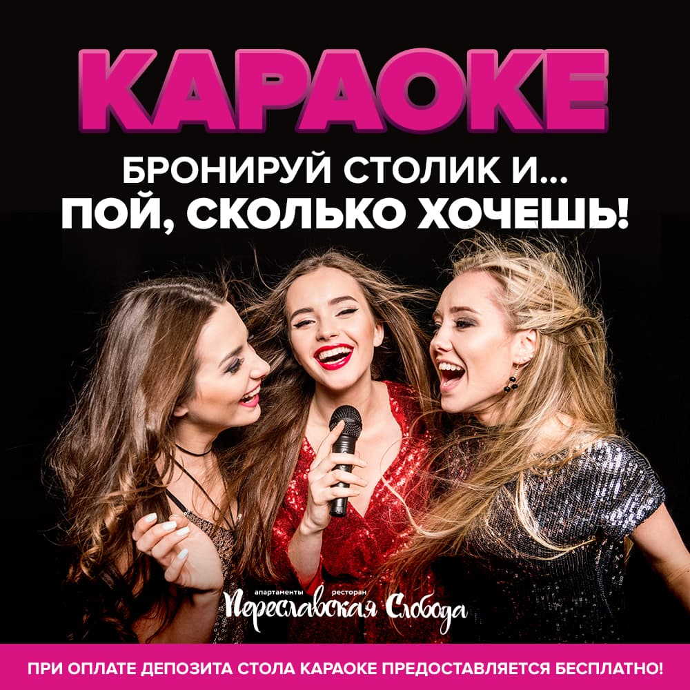 sloboda_karaoke_1000x1000