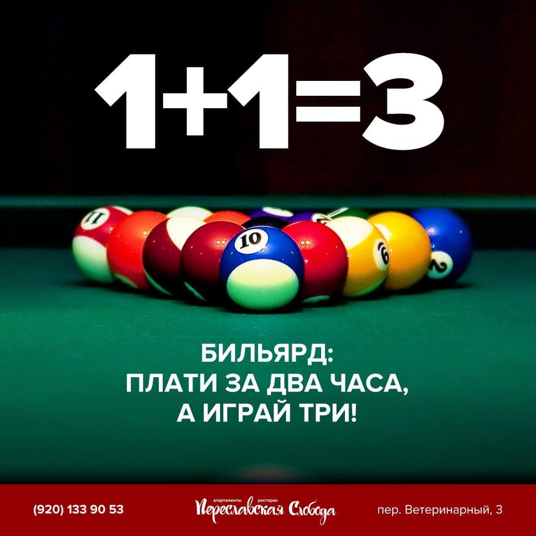 1000x1000_billiard