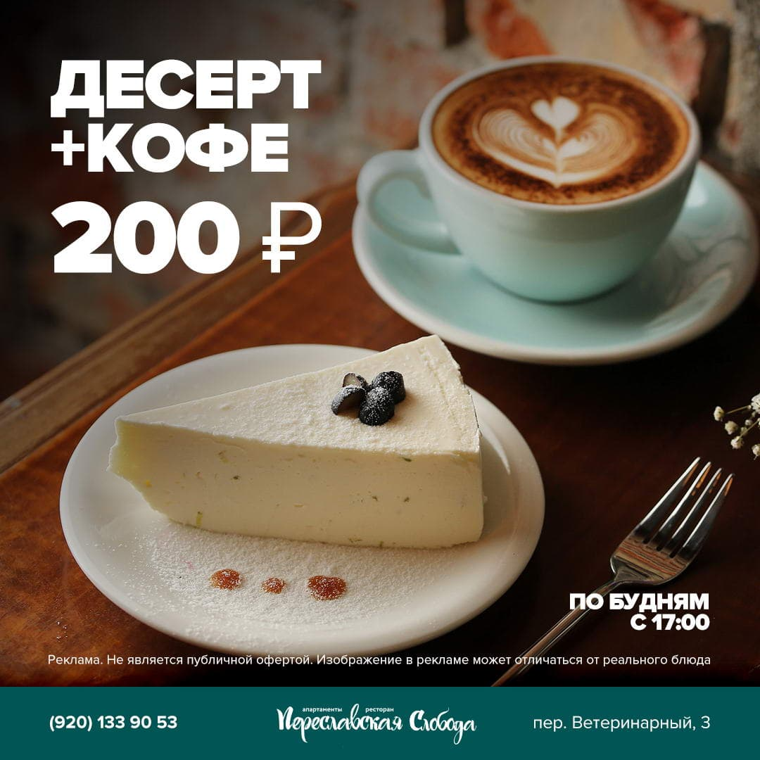 1000x1000_dessert_200_1